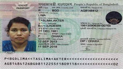 How To Check Bangladesh Passport Online