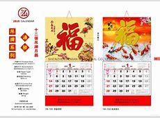 Chinese Calendar 2018 yearly printable calendar