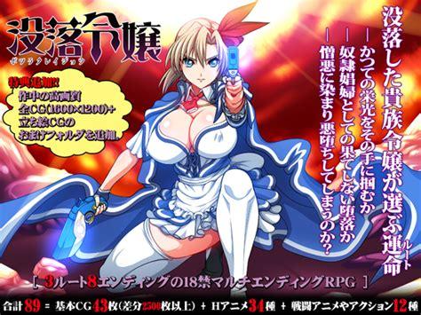 botsuraku reijyo the heiress download hentai games