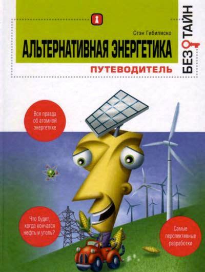 Альтернативная энергетика. сборник книг скачать бесплатно и без регистрации