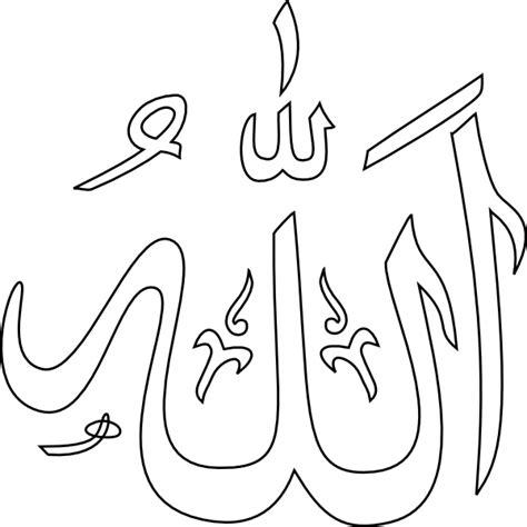 Coloring Kaligrafi by Mewarnai Kaligrafi Lafadz Allah Wartisen