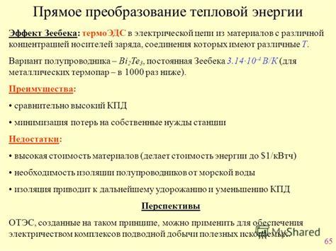 Реферат потери электрической и тепловой энергии при транспортировке сайт рефератов докладов сочинений дипломных.