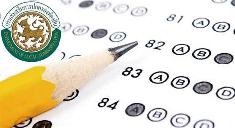 สอบท้องถิ่น 24 กย.นี้ คุมเข้มทุกสนามสอบ - Chiang Mai News