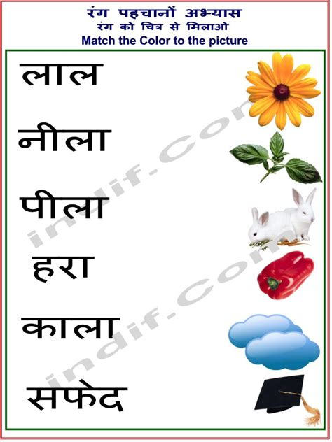 hindi color worksheets for kids ह न द र ग क आभ य स