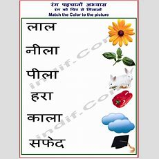 Hindi Color Worksheets For Kids; हिन्दी रंगो का आभ्यास