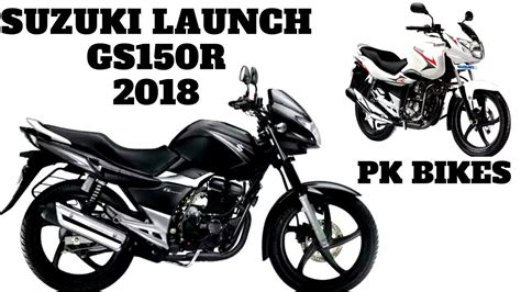 Suzuki Gs150r 2018 New Model Launch In Pakistan On Pk