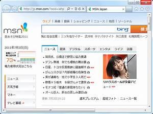 [ Internet Explorer 9.0 ] ホームページの設定方法|ブラウザマニュアル|インターネットマニュアル