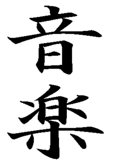 otake japanese calligraphy