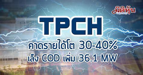 tpch - มิติหุ้น   ชี้ชัดทุกการลงทุน