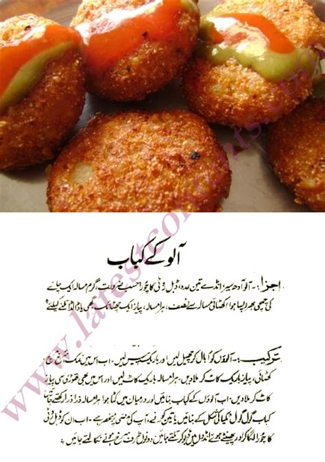 aloo  kabab katlas easy cooking recipe urdu