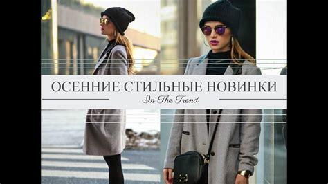Модные луки осень зима 20192017 . Образы с сумками