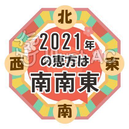 2021 節分 方角