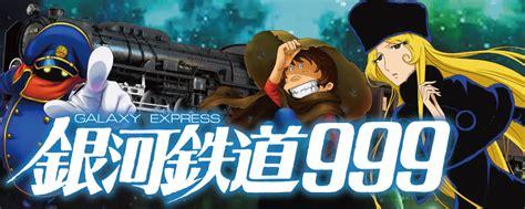 銀河 鉄道 999