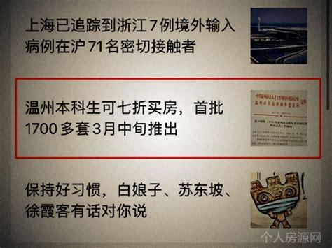 温州本科七折买房三折租房政策,温州本科七折买房申请条件及流程