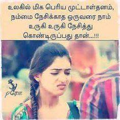 Heart Touching ... Tamil Angry Quotes