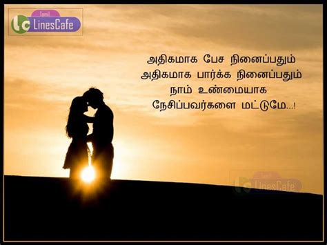 cute love quotes  tamil page    tamil