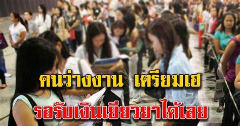 ประกันสังคม เตรียมจ่ายเงิน คนว่างงาน ดีเดย์ 17 เมษายน