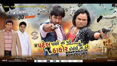 Trailer Of Patel Pacho Na Pade, Thakor Koi Thi Na Dare