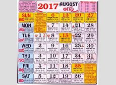 Hindu calendar 5 2019 2018 Calendar Printable with