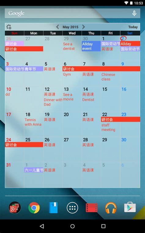 calendar widgets apk android apps