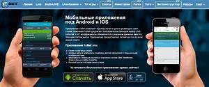 1xbet мобильное приложение скачать бесплатно на