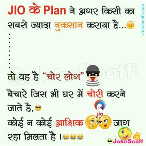 jio plan funny whatsapp jokes  hindi jokescoff