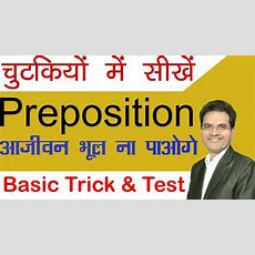 Best Trick Preposition!! How To Use (on, Above, Over) अब सोचो नहीं फटाफट English बोलो 👍👍 Youtube