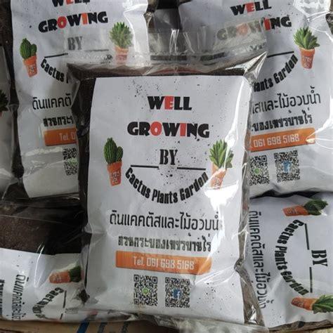 ดินปลูกแคคตัสและไม้อวบน้ำ | Shopee Thailand
