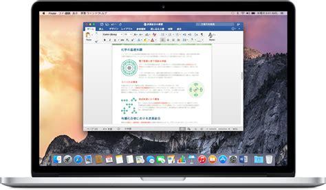 mac bureau office 365 ユーザー待望の office 2016 for mac をご紹介