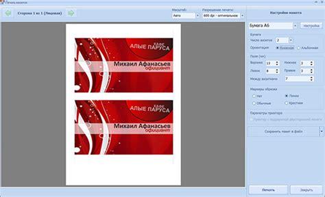Скачать программу для печати фотографий на документы торрент