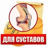 Крем для суставов артролекс
