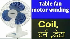 Table Fan Motor Winding Coil Turn  U0921 U0947 U091f U093e  U091f U0930 U094d U0928
