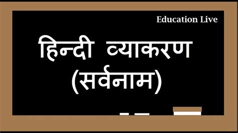 हिन्दी व्याकरण सर्वनाम और उसके भेद, Hindi Grammar Sarvanam And Its Types Explained Youtube