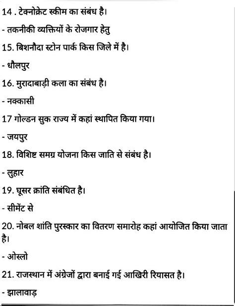 Rajasthan General knowledge questions in Hindi ~ shiksha2you