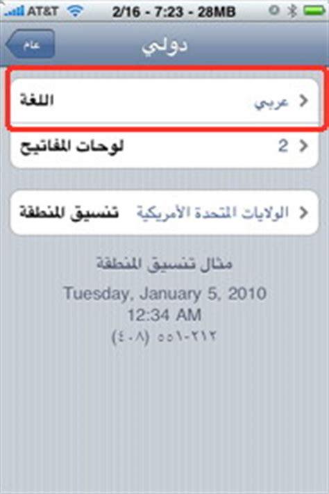 how to change the language on iphone change language on iphone anuvrat info