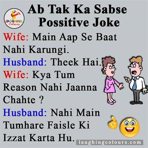 sali jokes hindi