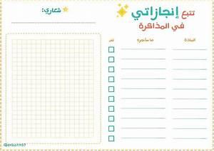 Free Weekly Planner Pages جدول مذاكرة Print Planner Kids Planner Life Planner
