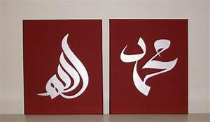Arabic Calligraphy Islamic Wall Art 2 Panel Art Handmade