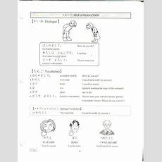 Self Introduction Japanese Worksheet  Learning Japanese  Pinterest Worksheets