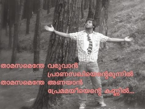 malayalam love quotes wallpapers gallery