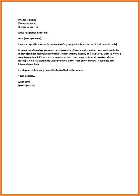 resignation letter  days notice period sample