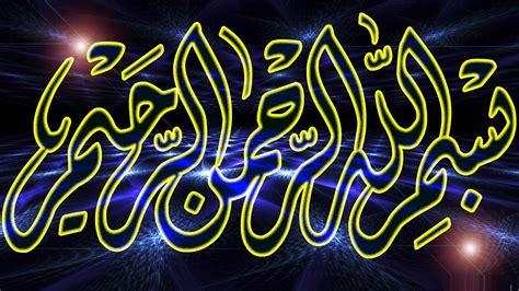 6 Bismillah Blue Calligraphy Wallpapers ~ DeeniAurat