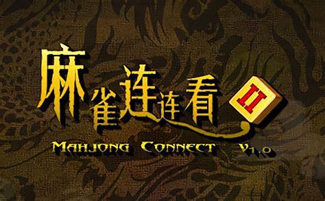 mahjong cuisine gratuit jeu gratuit mahjong