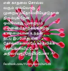 wedding quotes on friendship new tamil feeling kavithai tamil linescafe