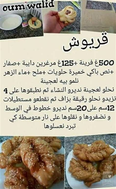 recette de cuisine kabyle épinglé par boudiaf sur oum walid
