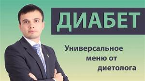 Лечение сахарного диабета в санатории нижегородской области