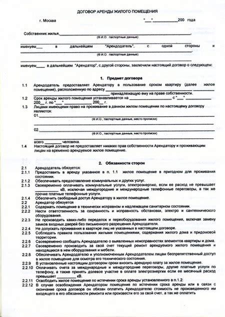 Образец договор аренды недвижимого имущества государственной регистрации