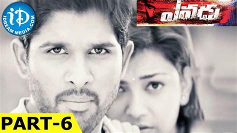 Yevadu Full Movie Part 6 || Ram Charan, Allu Arjun, Kajal