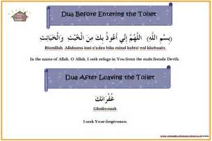new dua before entering and after leaving the toilet the resources of islamic