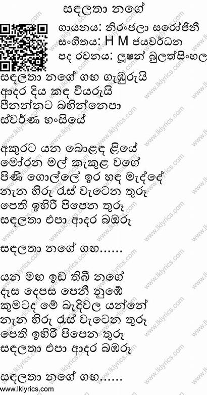 Nage Niranjala Songs Sarojini Bulathsinhala Lyrics Lucien